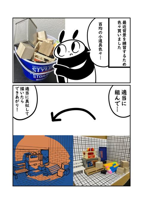コミックQW_004