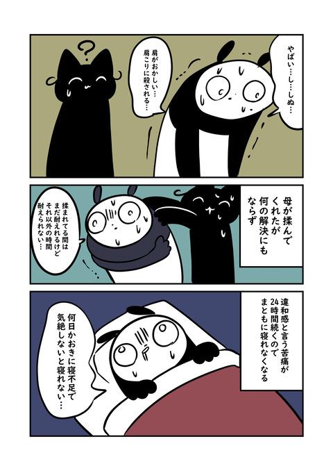 肩_003