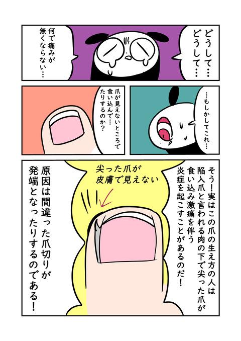 爪_004