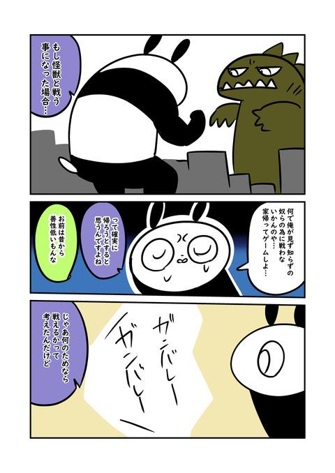 ヒーロー_002