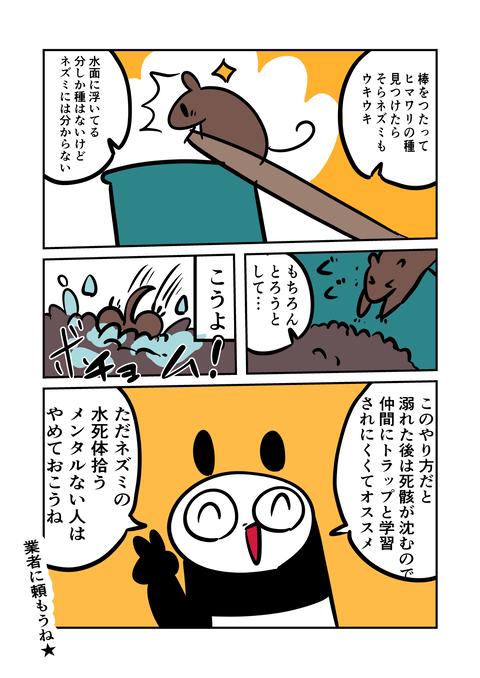 ねずみ_004