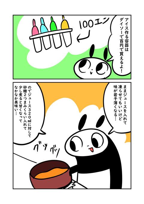 コミック33_041