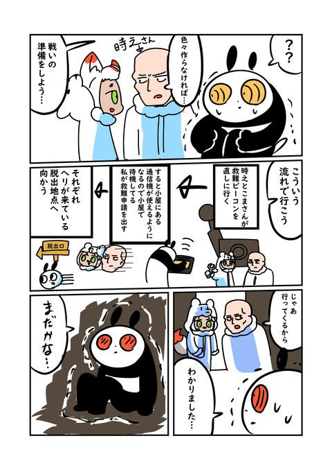 人狼_007