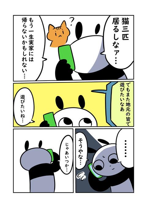 推し_003