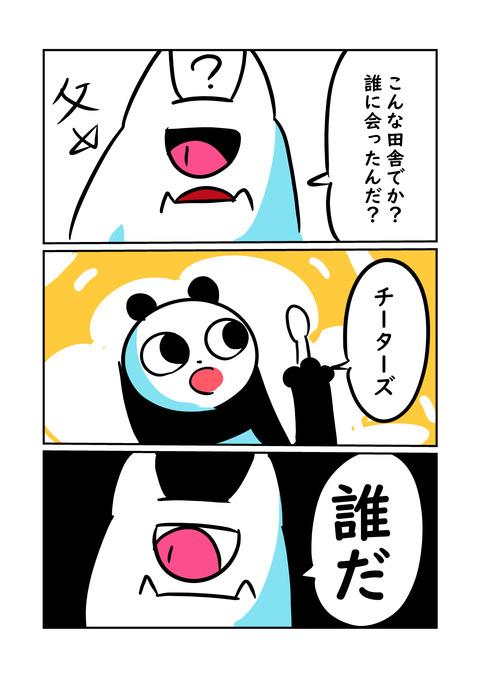 チー_003