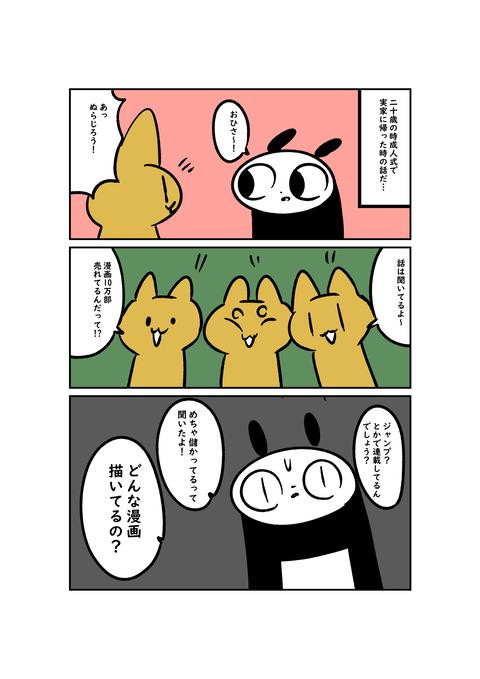 コミック_009