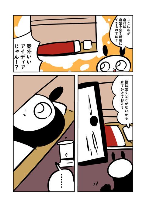 あばら_002