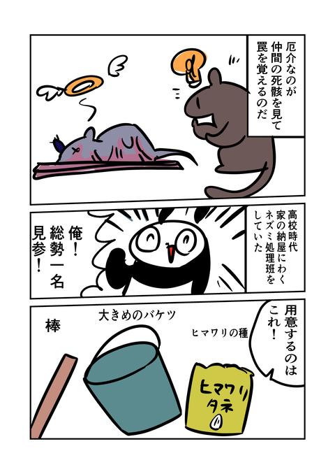 ねずみ_002