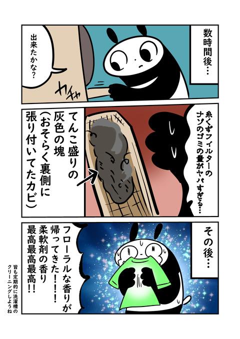 コミック32_042