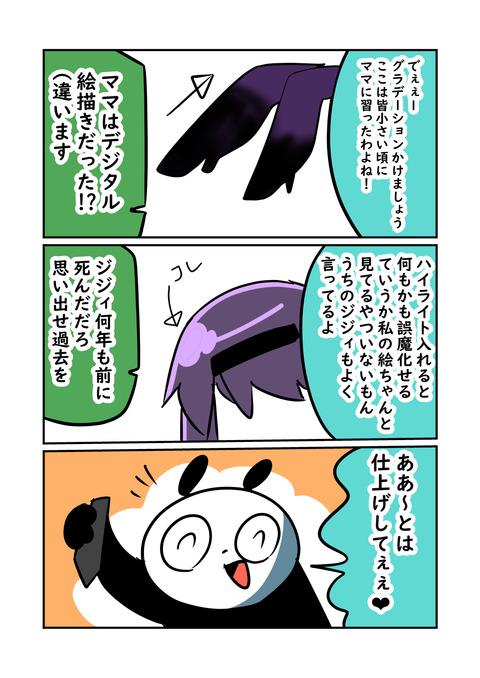クック_003