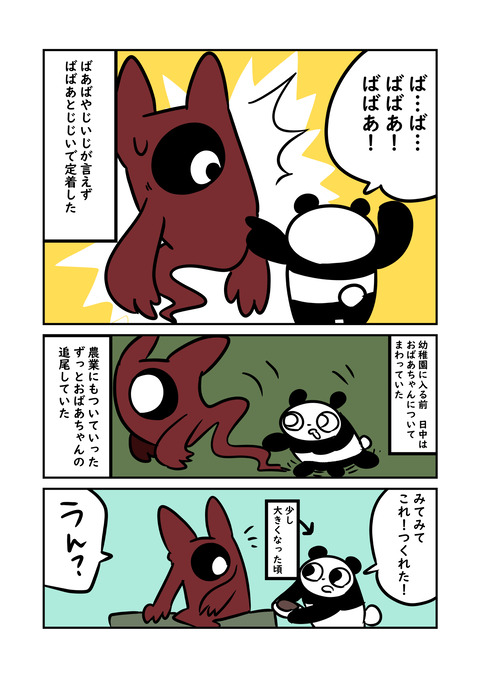 ばばあ_002