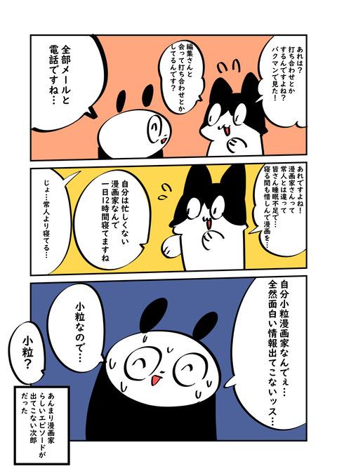 漫画家_002