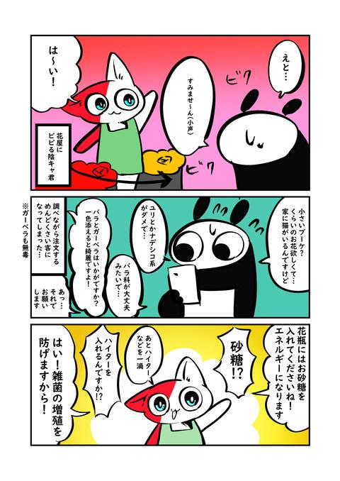 コミック22_002