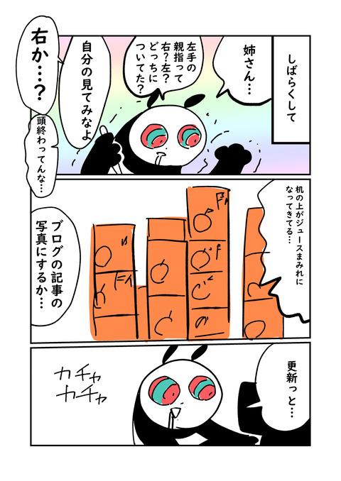 げんこう_002