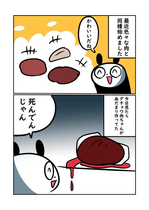 ダチョウ_001