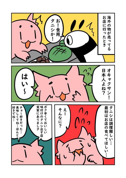 繧ウ繝溘ャ繧ッ12_007