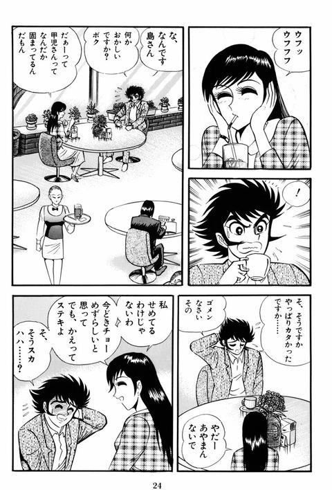 Mazinsaga01-028