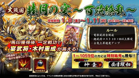daisengokuPC_160108
