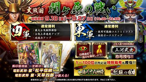 daisengokuPC_140918