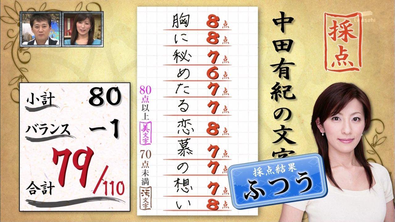 ぬる~い話 3