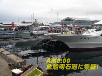 鯛カブラ大会1