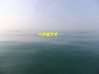 1130ベタ凪