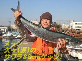 ヌッシーサワラ88cmゲッ