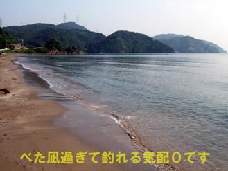 べた凪海岸