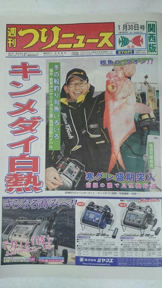 釣りニュース1