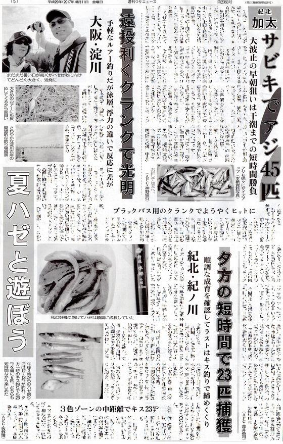 つりニュース3