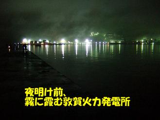 霧に霞む敦賀発電所