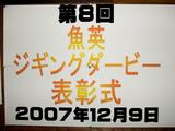 07ダービー表彰式
