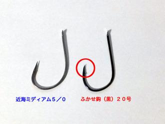 ふかせ鈎2