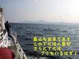 日本海鳥山