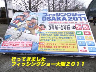 フィッシングショー大阪1