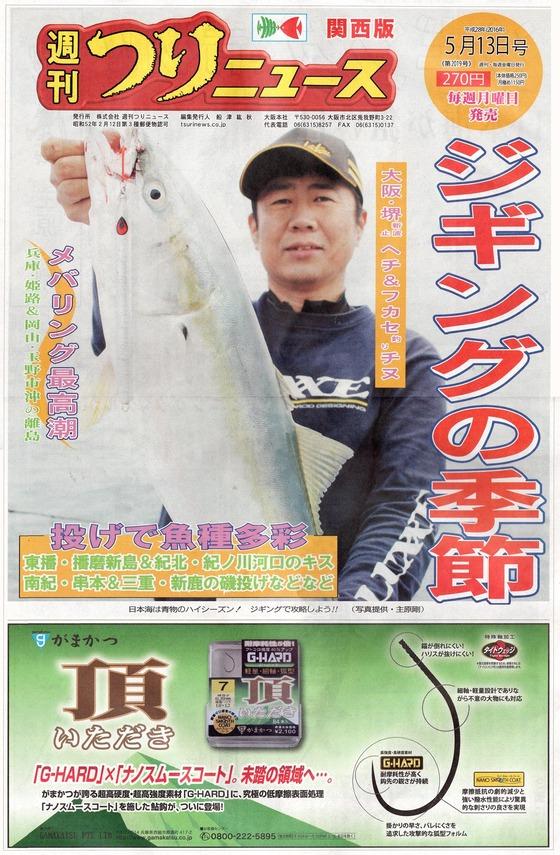 つりニュース表紙513