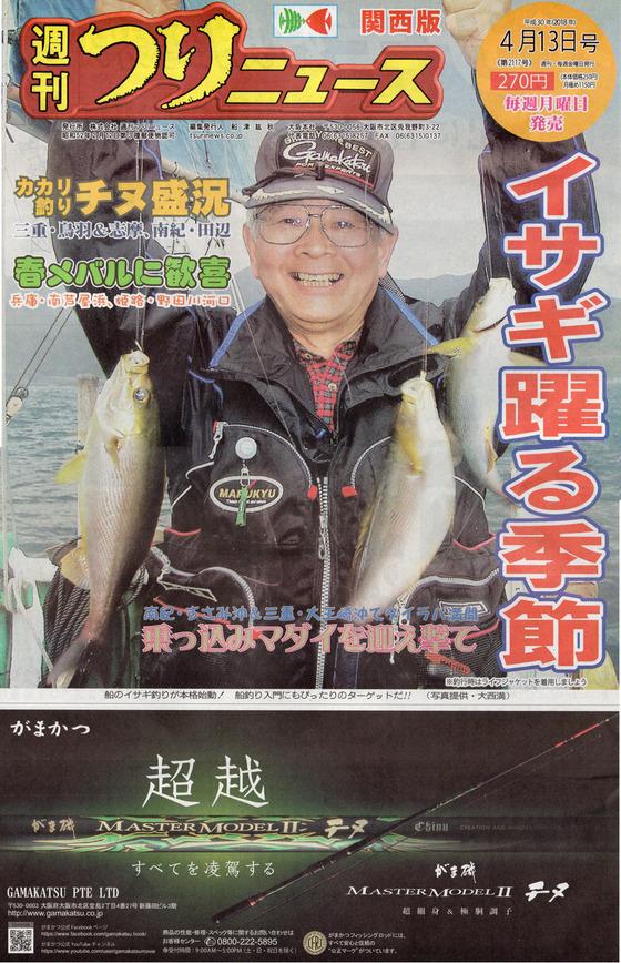 つりニュース2117表紙