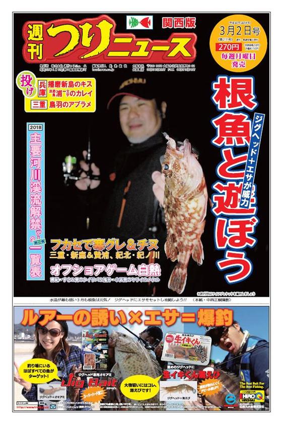 つりニュース1