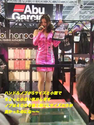 フィッシングショー大阪6