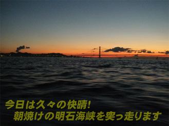 明石海峡の朝焼け