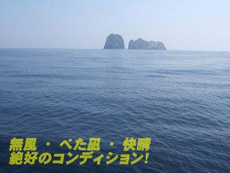 舞鶴ボート2回目1