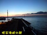 明石海峡の朝