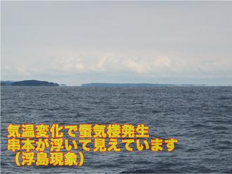 浮島の串本
