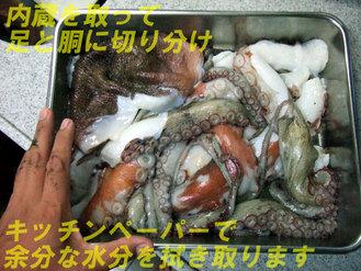 切り分けた大蛸