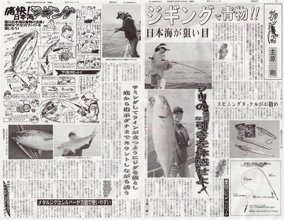 つりニュース513