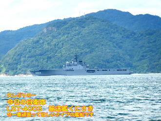 LST4003輸送艦くにさき