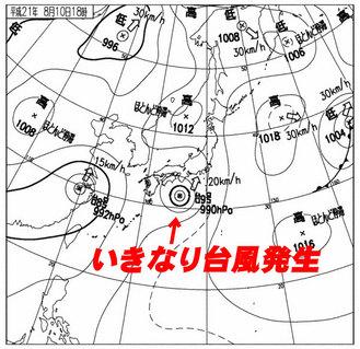 09081018天気図