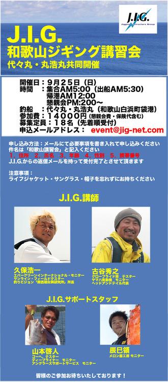 JIG-和歌山講習会