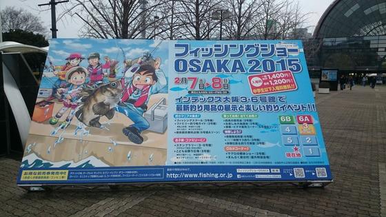 フィッシングショー大阪2015