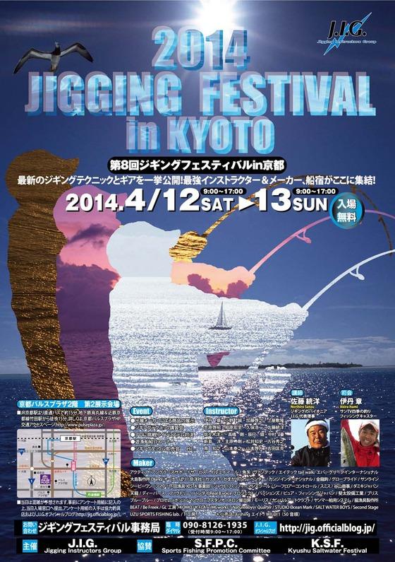 2014_JIG